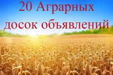 Вручную размещу объявление на 10 качественных автомобильных досок 20 - kwork.ru