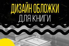 Дизайн обложки книги 8 - kwork.ru