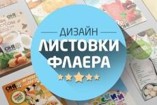 Выполню рекламный плакат 22 - kwork.ru