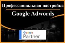 Профессиональная настройка Google Adwords 7 - kwork.ru