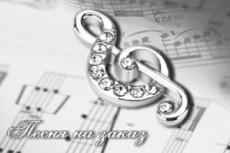 Транспонирую аккорды или найду их и тексты к Вашим песням 9 - kwork.ru