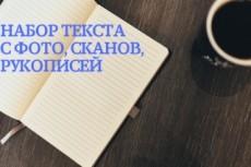 Наберу текст со сканов и фотографий, также рукописный 18 - kwork.ru
