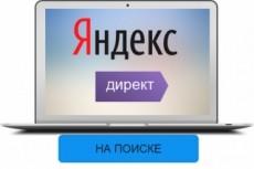 РК Я.Директ из 100 ключей 23 - kwork.ru