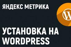 Создам и настрою Яндекс.Карты на Вашем сайте 17 - kwork.ru