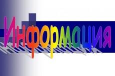 Поиск любой информации, фильмов, изображений 19 - kwork.ru