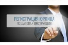 Расскажу как зарегистрировать товарный знак самостоятельно 5 - kwork.ru