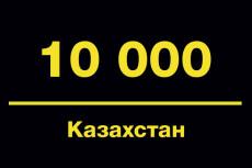 База e-mail + телефоны гостиницы и отели РФ 19 - kwork.ru