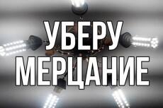 Я заменю цветной фон на вашем видео 6 - kwork.ru