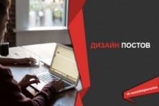 Создание индивидуальных дизайнов сообществам ВКонтакте 26 - kwork.ru