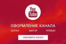 Оформление канала на YouTube 15 - kwork.ru