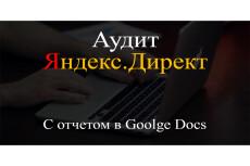 Аудит рк в Яндекс.Директ с описанием ошибок. Только факты 7 - kwork.ru