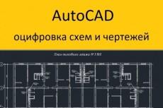 Чертежи, оцифровка Autocad 19 - kwork.ru
