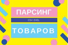 Парсинг любой информации. Товары, файлы, изображения 11 - kwork.ru