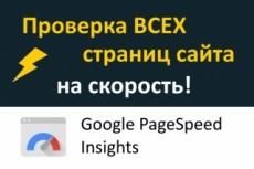 Подробная информация по трафику любого конкурента 4 - kwork.ru