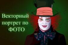 Векторный портрет 10 - kwork.ru
