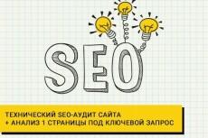 Технический анализ сайта с рекомендациями 5 - kwork.ru