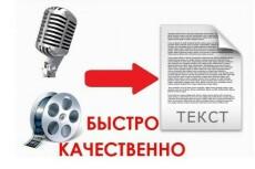 Наберу текст. Из аудио, видео и просто проверка на ошибки текста 33 - kwork.ru