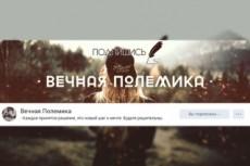 Быстро и качественно оформлю ваш канал 16 - kwork.ru
