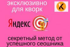 Ссылки с Яндекс Каталога 20+ штук 18 - kwork.ru
