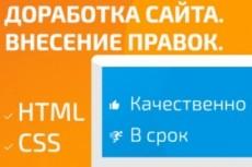 Сделаю правки в коде сайта 4 - kwork.ru