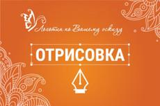 Отрисовка логотипа в векторе 52 - kwork.ru
