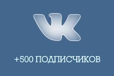 500 живых участников в группу ВК, ВКонтакте, без ботов и программ 4 - kwork.ru