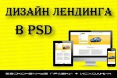 Дизайн сайта PSD. Landing Page 15 - kwork.ru