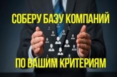 База. 137.171 оптовая компания за апрель по РФ 11 - kwork.ru