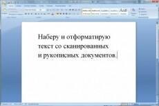Оформлю диплом или реферат по ГОСТу 11 - kwork.ru