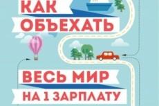 Оформлю один тур, экскурсию, забронирую авиабилет и отель 4 - kwork.ru
