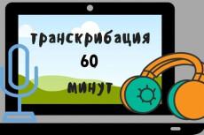 Сделаю транскрибацию с видео, с аудио, с фото 19 - kwork.ru