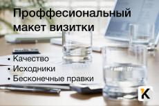 Яркая, стильная листовка, которая вам нужна 32 - kwork.ru