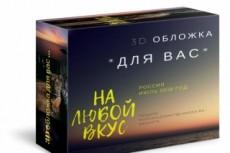 Буду создавать эксклюзивные 3D обложки 35 - kwork.ru