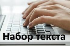 Перепишу текст из рукописи, pdf, фотографии 23 - kwork.ru
