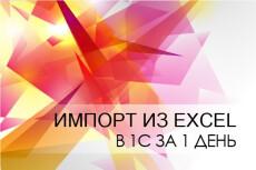 Разработка и программирование 1С отчетов, обработок 1С и конфигураций 20 - kwork.ru