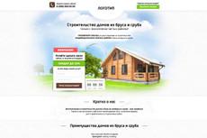 Продам сайт про Строительство домов 4 - kwork.ru