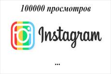 10000 Просмотров видео в Инстаграм + Бонус 20 - kwork.ru