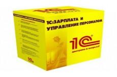 1с Бухгалтерия 22 - kwork.ru