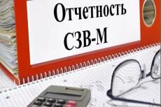 Подготовлю СЗВ-М 21 - kwork.ru