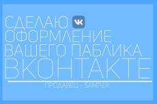 Создам и оформлю паблик ВК на любую тематику 7 - kwork.ru