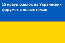 Добавлю на ваш сайт ссылок с 10 ресурсов, совокупностью 530 тИЦ 31 - kwork.ru