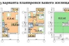 Сделаю 2 варианта планировки вашей квартиры или дома 6 - kwork.ru