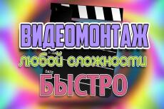 Монтаж для ютуберов и т. д 15 - kwork.ru