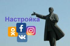 Качественно настрою Яндекс Директ + консультация 17 - kwork.ru