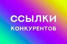 Сравнительный анализ конкурентов 14 - kwork.ru
