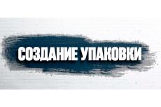 Ваша упаковка товара - 5 упаковок 48 - kwork.ru