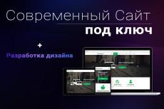 Сайт под ключ за 500 р. - уникальный дизайн 24 - kwork.ru