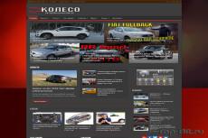 Автонаполняемый сайт авто тематики 3 - kwork.ru