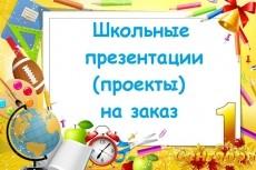 Создам презентацию для школьника 10 - kwork.ru