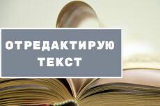 Извлечение текста PDF, JPG-формата в Word и его редактирование 35 - kwork.ru